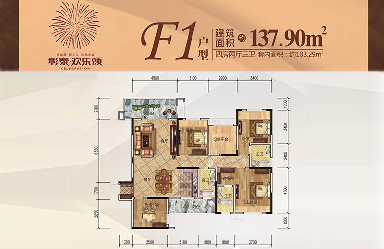 彰泰欢乐颂 F1户型 4房2厅3卫1厨 137.90㎡