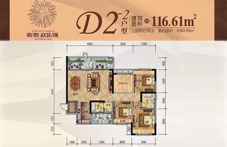 彰泰欢乐颂 D2-2户型 3房2厅2卫1厨 116.61㎡