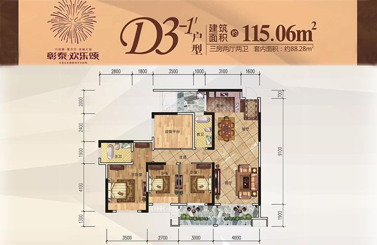 彰泰欢乐颂 D3-1户型 3房2厅2卫1厨 115.06㎡
