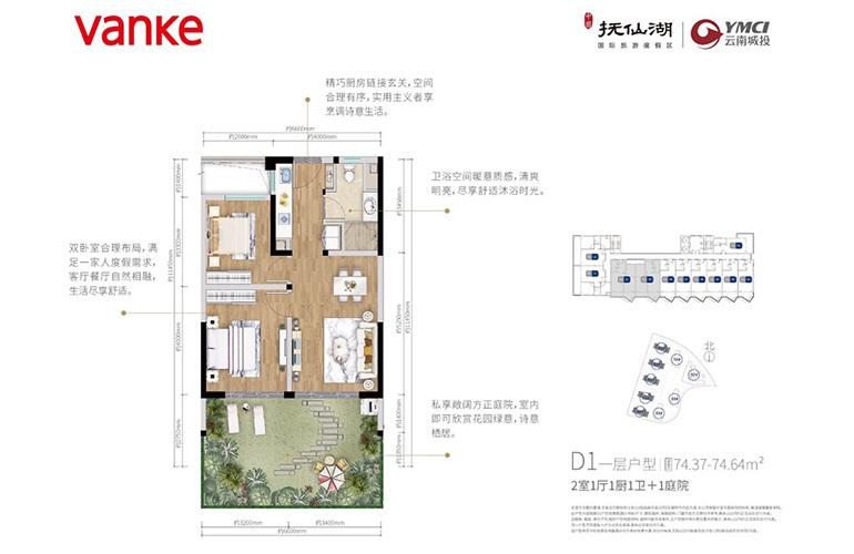 万科抚仙湖 D1一层户型 2室1厅1卫1厨 73㎡