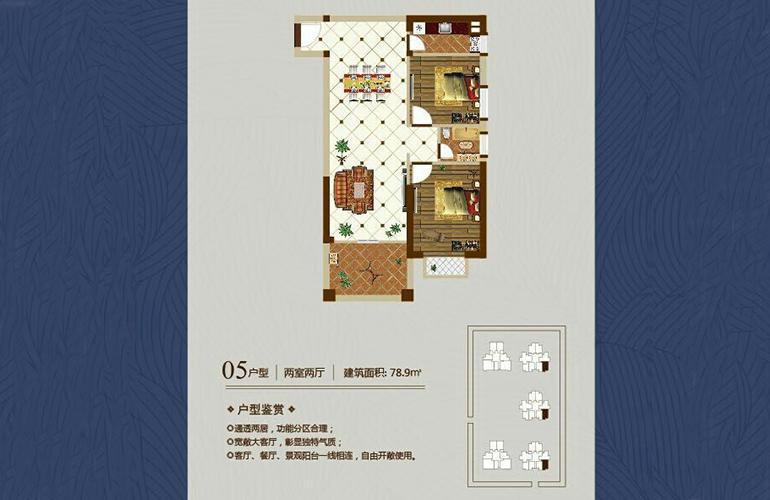 金澜湾 05户型 2室2厅2卫 建面78㎡