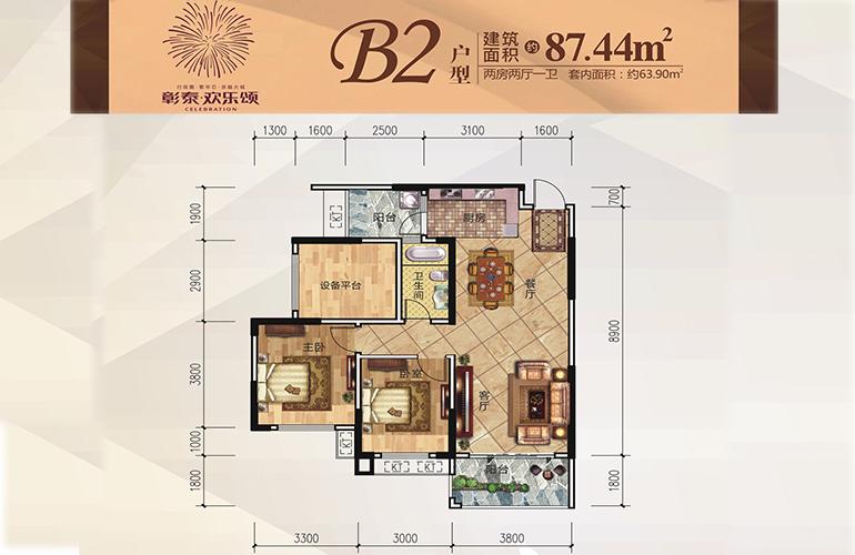 彰泰欢乐颂 B2户型 2房2厅1卫1厨 87.44㎡