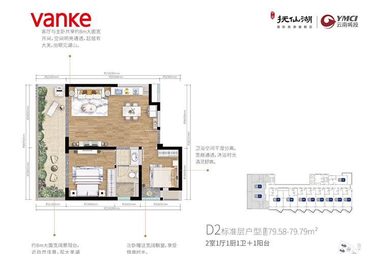 万科抚仙湖 D2标准层户型 2室1厅1卫1厨 74㎡