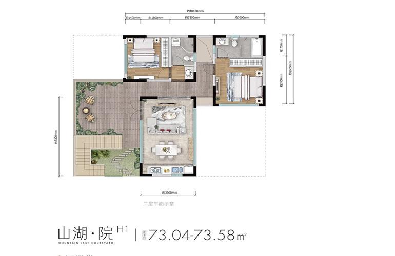 万科抚仙湖 山湖院H1户型 2室2厅2卫1厨 73㎡