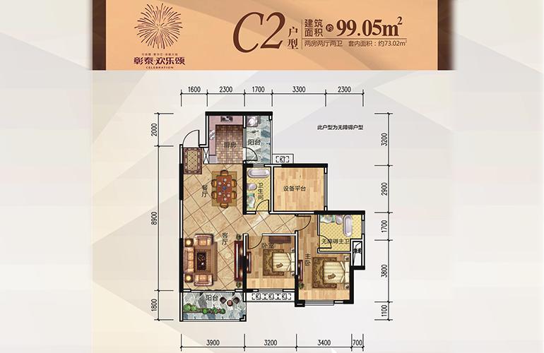 彰泰欢乐颂 C2户型 2房2厅2卫1厨 99.05㎡