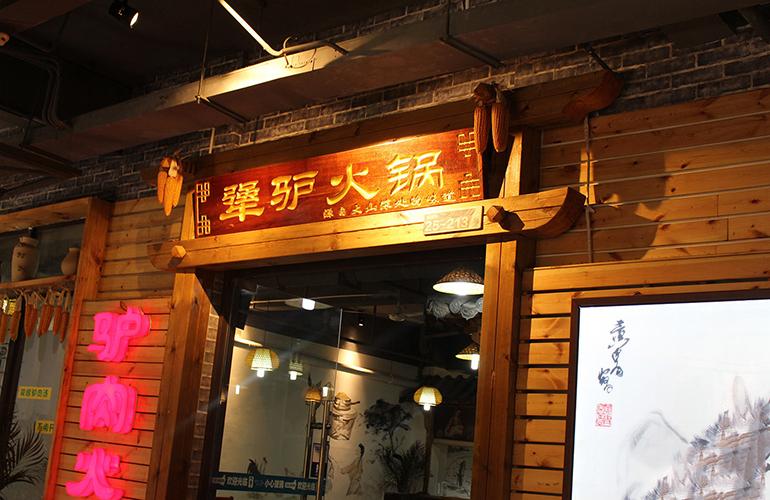 蓝光花田国际 周边配套:犟驴火锅