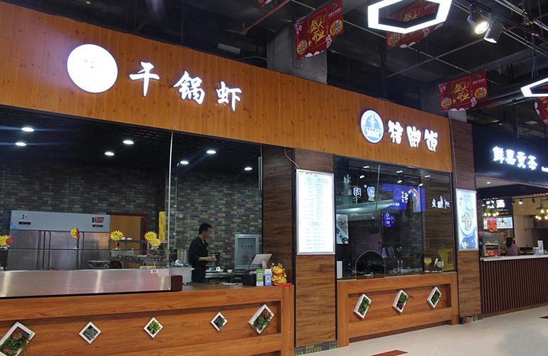 蓝光花田国际 周边配套:干锅虾