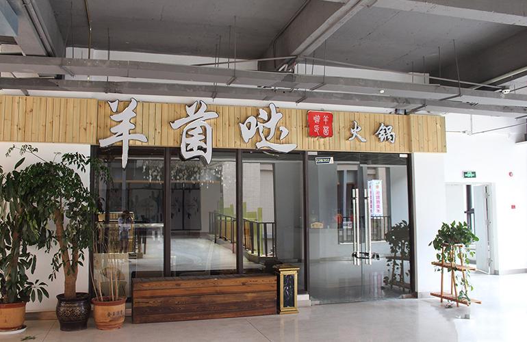 蓝光花田国际 周边配套:羊菌哒火锅