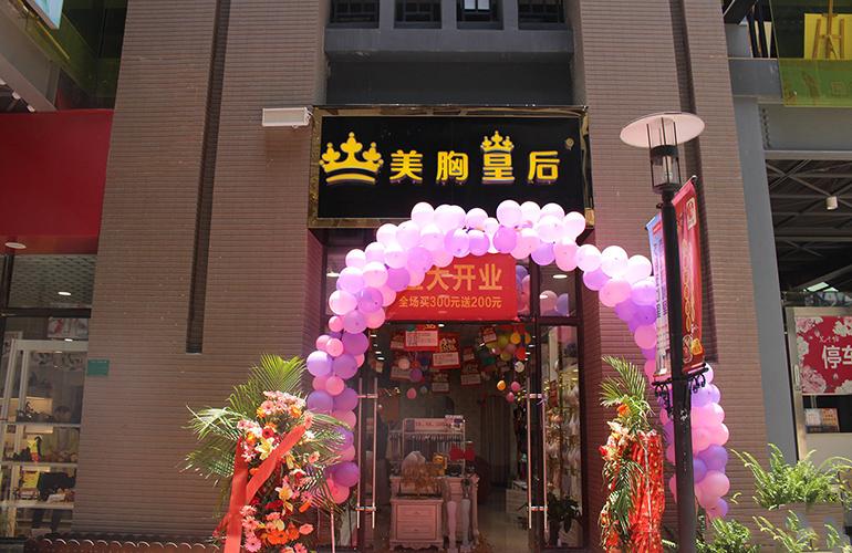 蓝光花田国际 周边配套:美胸皇后