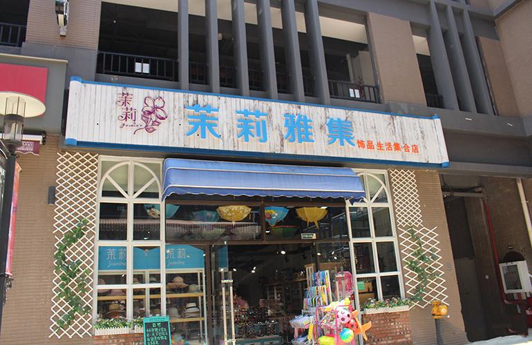 蓝光花田国际 周边配套:茉莉雅集