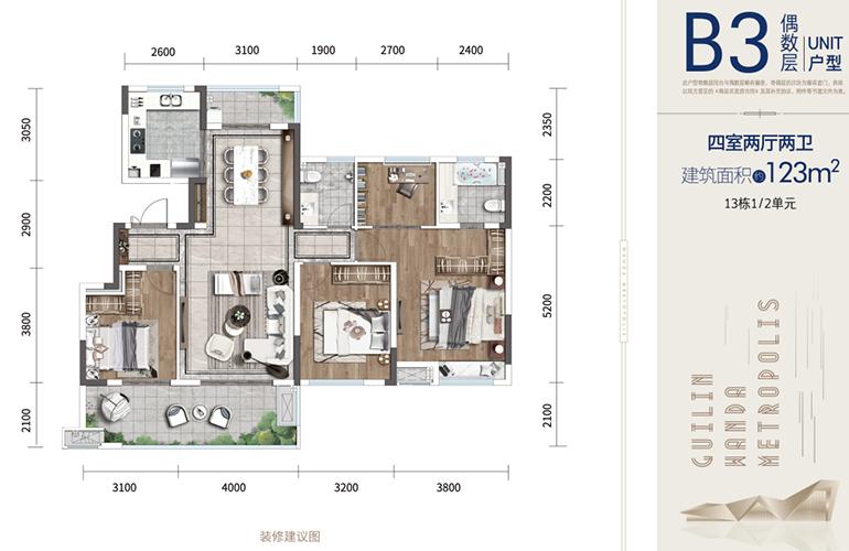 万达大都会滨江 B3户型 4房2厅2卫1厨 123㎡