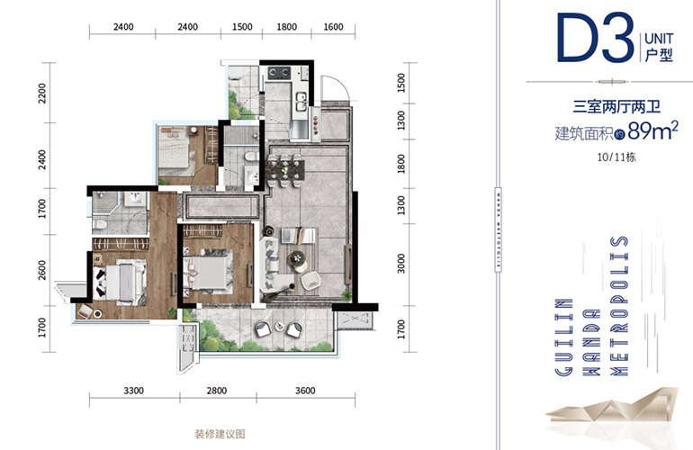 万达大都会滨江 D3户型 3房2厅2卫1厨 89㎡