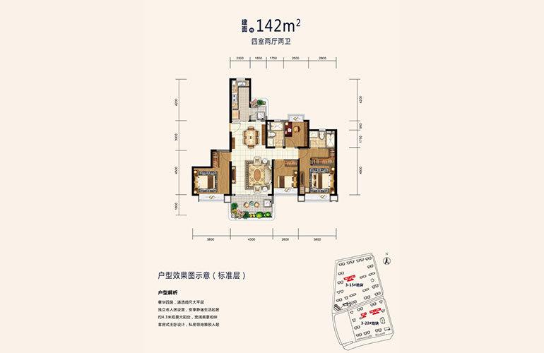 恒大文化旅游城 四房户型-4室2厅2卫-建面142㎡