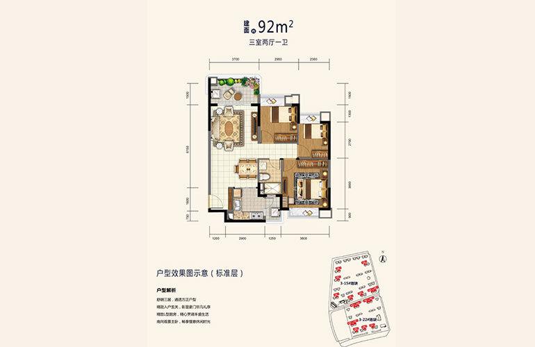 恒大文化旅游城 三房户型-3室2厅1卫-建面92㎡