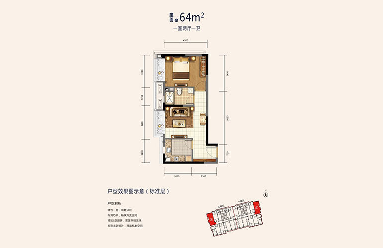 恒大文化旅游城 一居室户型-1室2厅1卫-建面64