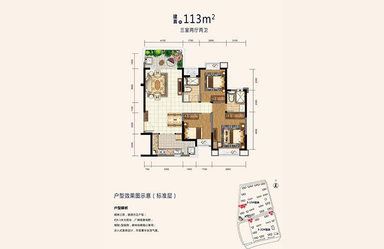 恒大文化旅游城 三房户型-3室2厅2卫-建面113㎡