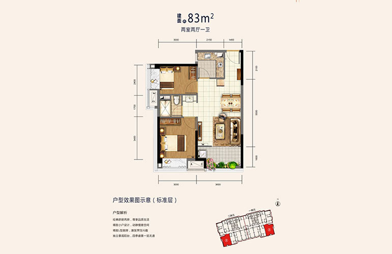 恒大文化旅游城 两居室户型-2室2厅1卫-建面83㎡