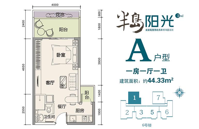 半岛阳光 6号楼A户型 1室1厅1卫 建面44㎡