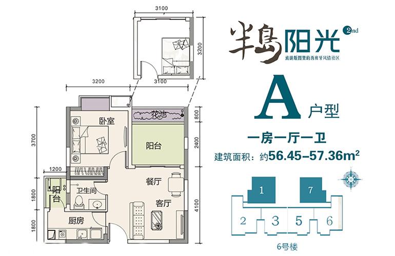 半岛阳光 6号楼A户型 1室1厅1卫 建面56㎡