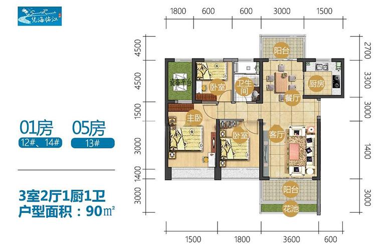 凭海临江花园 01、05户型 3室2厅1厨1卫 建面90㎡