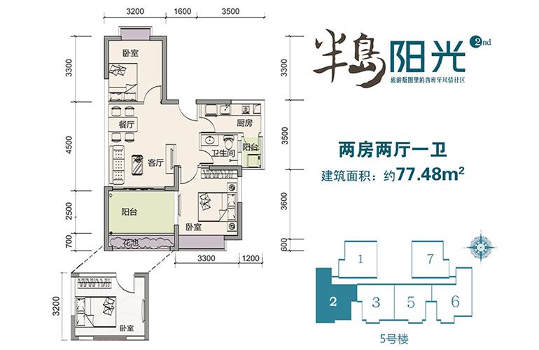半岛阳光 5号楼户型 2室2厅1卫 建面77㎡