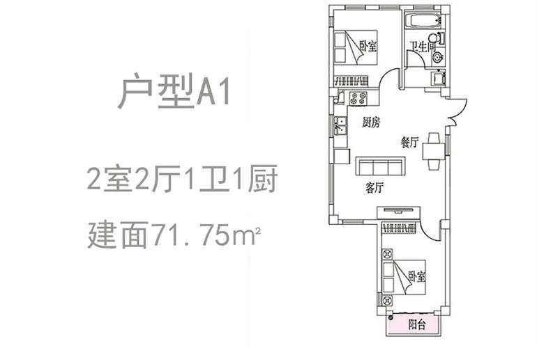 温泉山谷 A1户型 2室2厅1卫1厨 71.75㎡