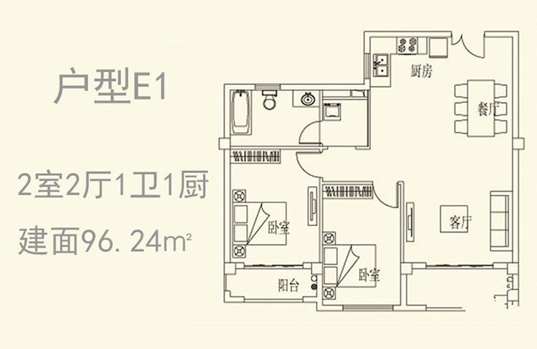 温泉山谷 E1户型 2室2厅1卫1厨 96.24㎡
