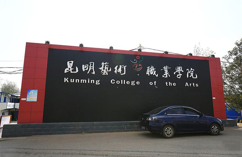 山海荟 周边配套:昆明艺术职业学院