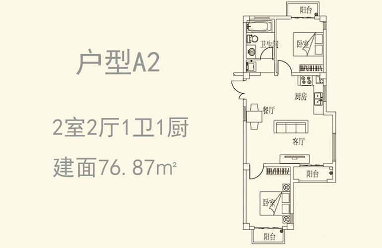 温泉山谷 A2户型 2室2厅1卫1厨 76.87㎡