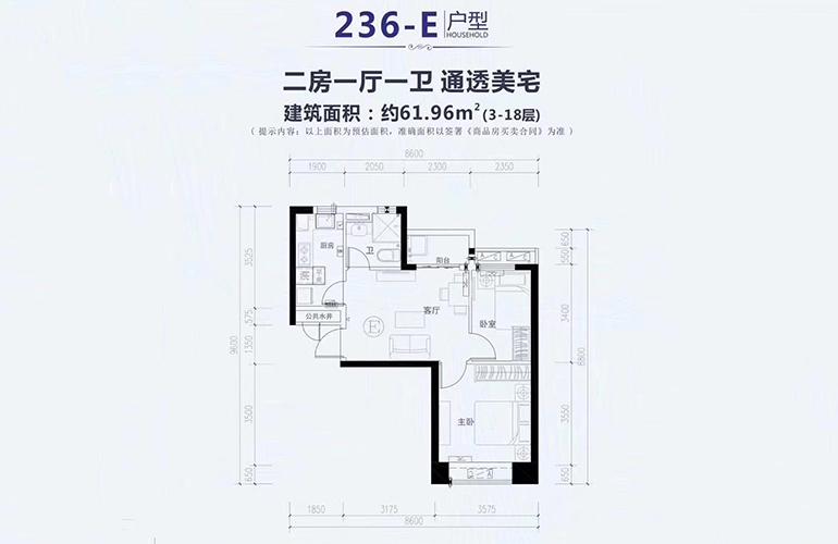 恒大金碧天下 236-E户型 2室1厅1卫 建面61㎡