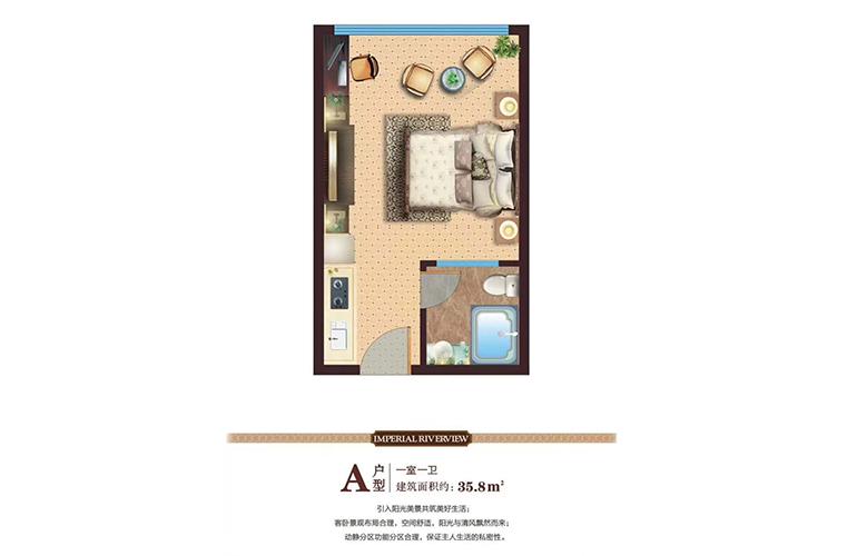 碧桂园雅拉湖畔 酒店式公寓A户型 1室1厨1卫 建面35㎡
