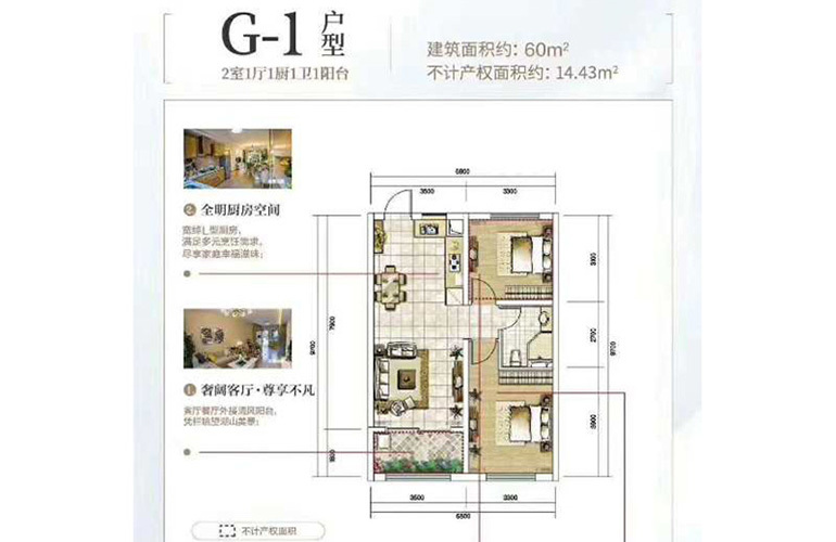 G1户型 2室1厅1卫1厨 60㎡
