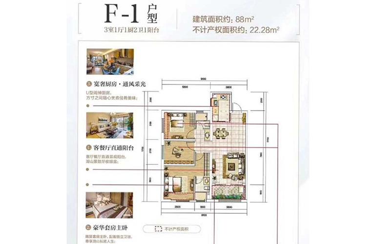 F1户型 3室1厅2卫1厨 88㎡