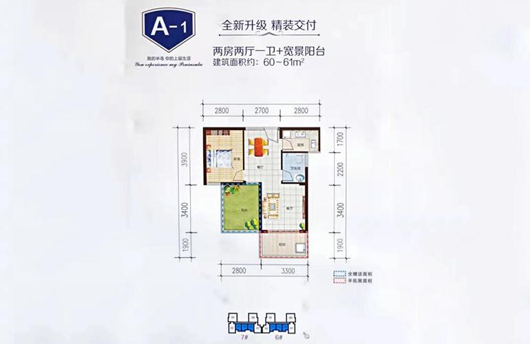 陽光城 A1戶型 2室2廳1衛 建面61㎡