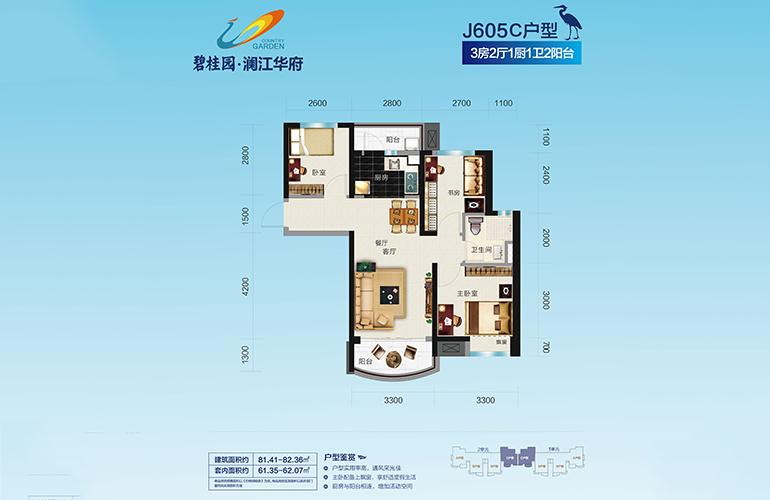 碧桂園瀾江華府 J605C戶型 3室2廳1廚1衛 建面81㎡