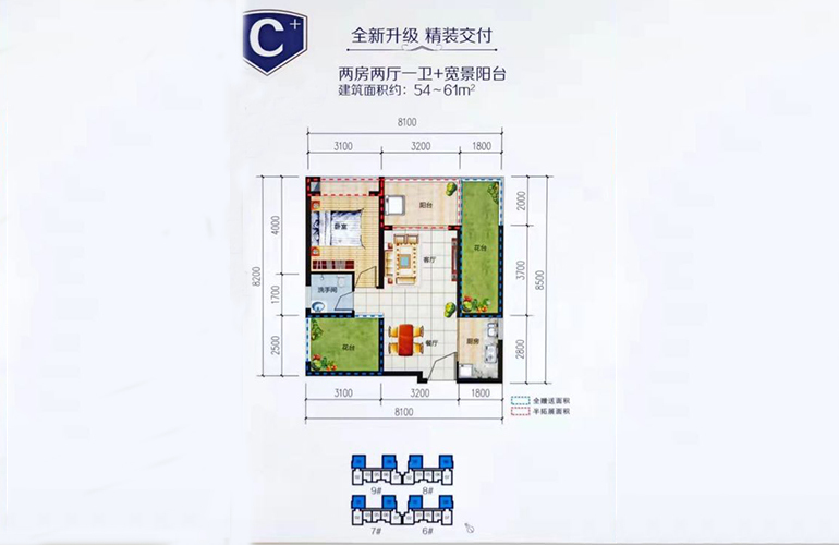 陽光城 C戶型 2室2廳1衛 建面61㎡