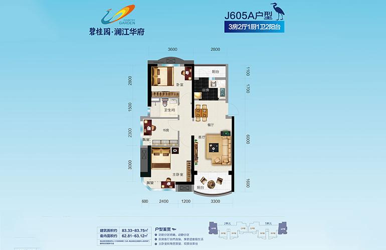 碧桂園瀾江華府 J605A戶型 3室2廳1廚1衛 建面83㎡