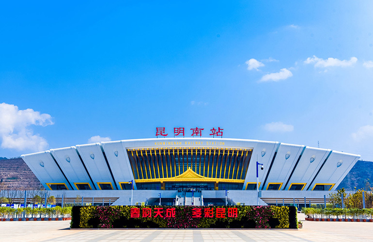 昆明融创文旅城 昆明南站