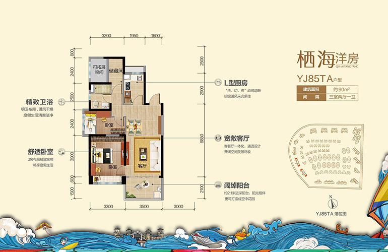 碧桂园金沙滩  A户型 3室2厅1卫1厨 90㎡