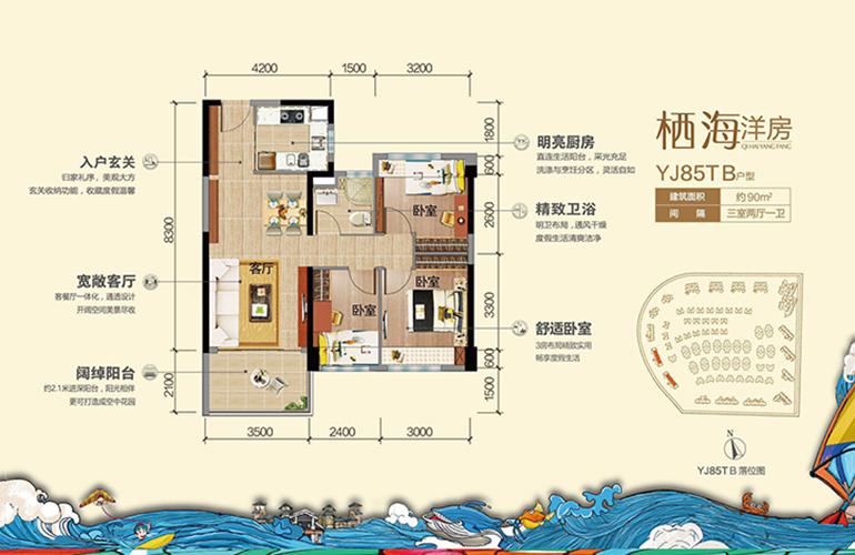 碧桂园金沙滩 B户型 3室2厅1卫1厨 90㎡