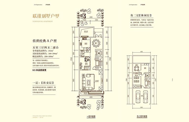 骆驼湾 别墅A户型总图 5室3厅4卫1厨 212㎡