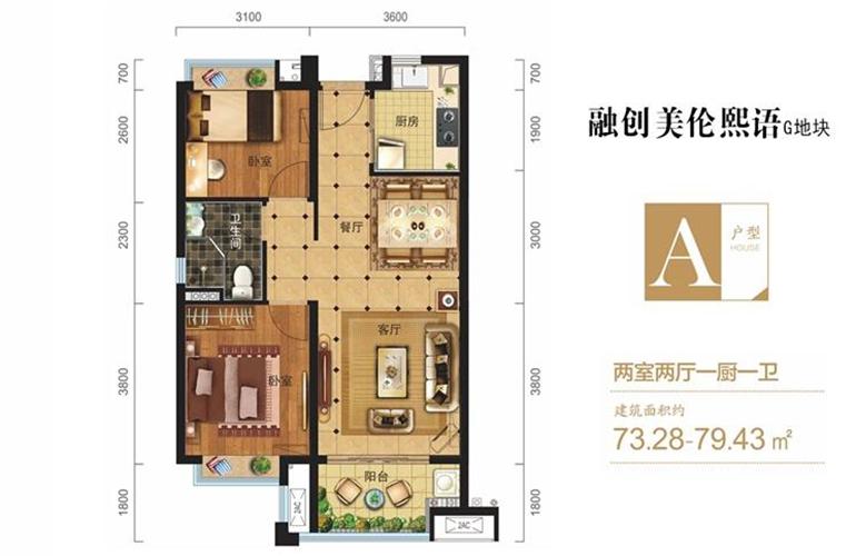 二期A户型 2室2厅1厨1卫 建面79㎡
