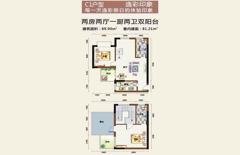 福临广场 C1户型 2室2厅1厨2卫 建面89㎡