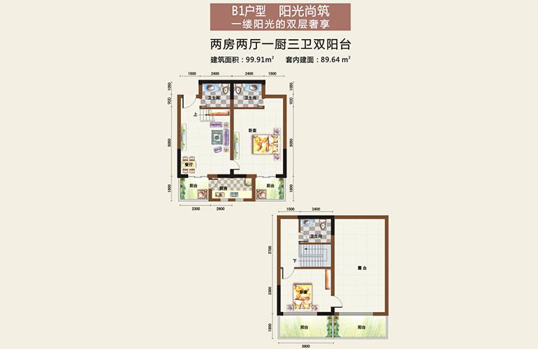 福临广场 B1户型 2室2厅1厨3卫 建面99㎡