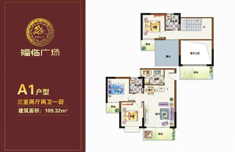 福临广场 A1户型 3室2厅1厨2卫 建面109㎡