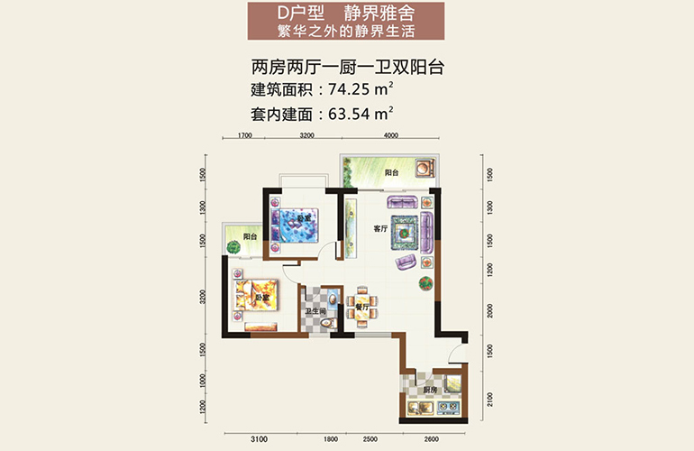 福临广场 D户型 2室2厅1厨1卫 建面74㎡