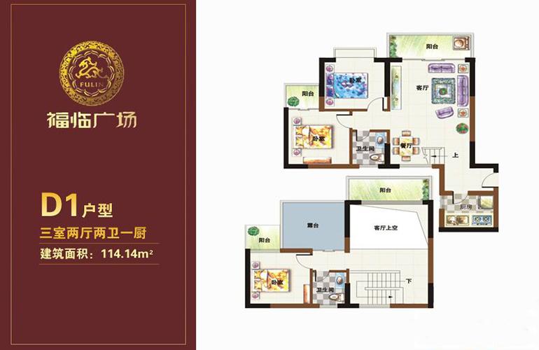 福临广场 D1户型 3室2厅1厨2卫 建面114㎡