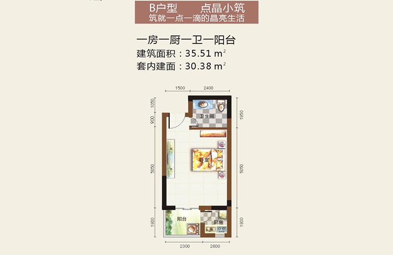 福临广场 B户型 1室1厅1厨1卫 建面35㎡