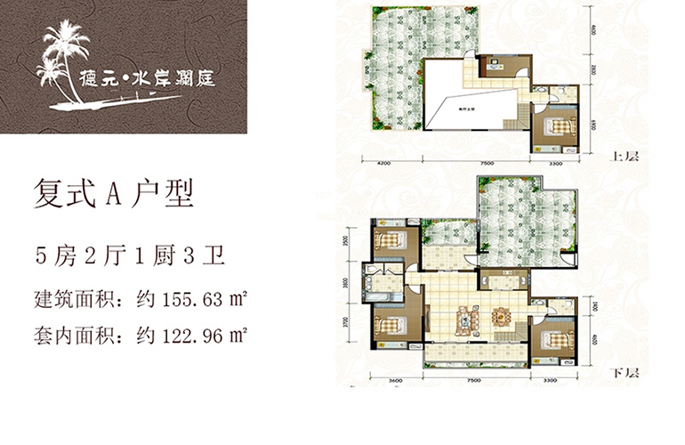 德元水岸澜庭 复式A户型 5室2厅1厨3卫 建面155㎡