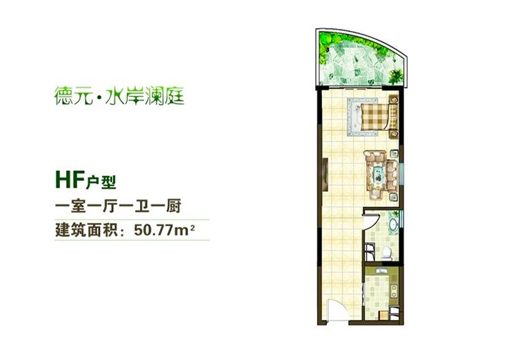 德元水岸澜庭 HF户型 1室1厅1厨1卫 建面50㎡